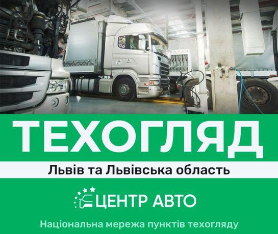Техогляд   OTK   Техосмотр   Центр-Авто   Львів
