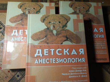 Детская анестезиология Ахмад, Андерсон, Онспо
