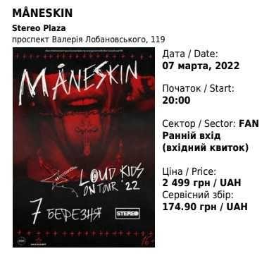Maneskin билет ранний вход, перед сценой.