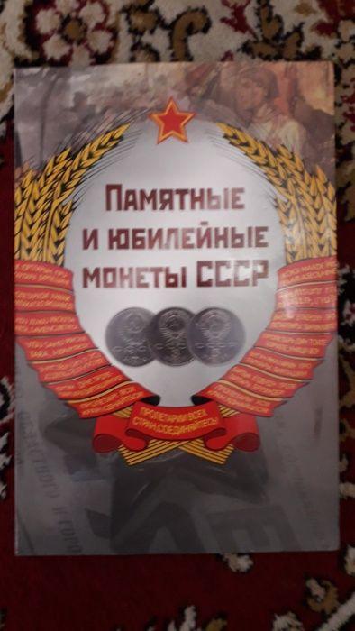 Лот монет СССР в альбоме Одесса - изображение 1