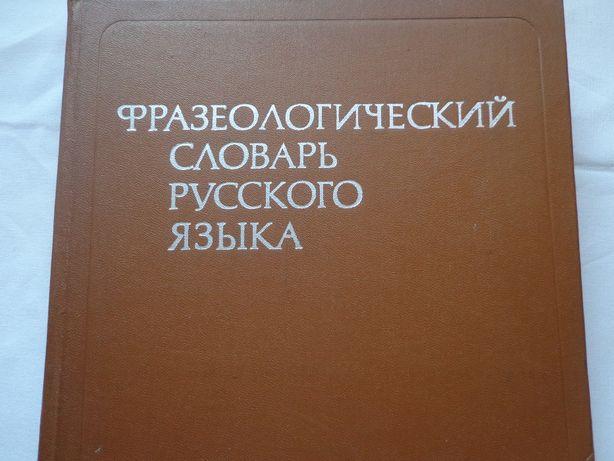 книга Фразеологический словарь русского языка