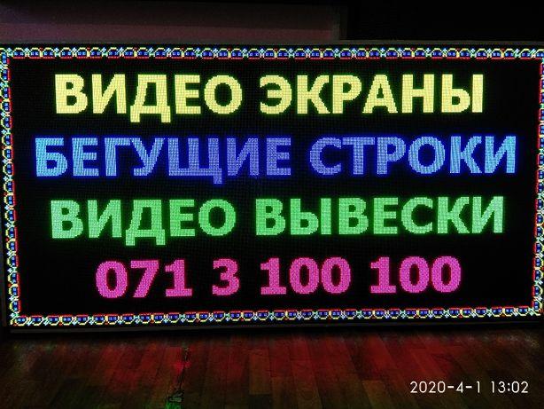 Бегущие Строки Видеоэкраны Светодиодные вывески в Донецке