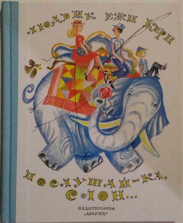 детские книги дитячі  Керн Послушай-ка слон
