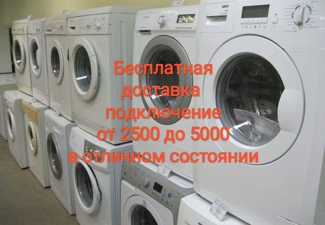 100 % качественная стиральная машина. Бесплатная доставка. Гарантия.