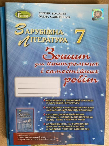 Зарубіжна література 7 клас. Зарубежная литература