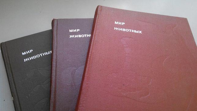 "Книги ""Мир животных"", И.Акимушкин, 3 тома"