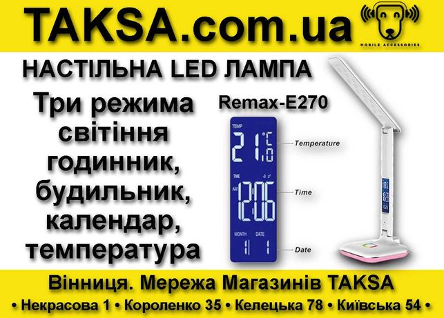 •Лампа настольная REMAX 270. LED дисплей. Наш сайт: TAKSA.com.ua