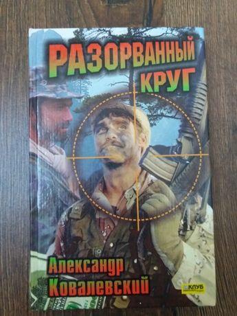 Детектив Разорвынный круг А.Ковалевский