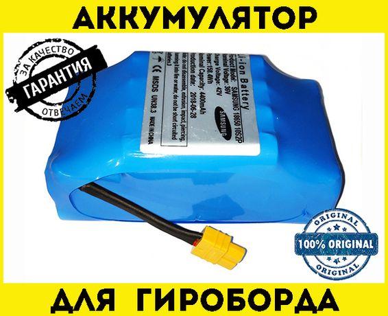 Аккумулятор Самсунг ГИРОСКУТЕР Гироборд Сигвей Батарея синяя SAMSUNG