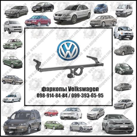 Фаркоп (прицепное) на Volkswagen Caddy, T4, T5, T6, Golf, Passat, Polo