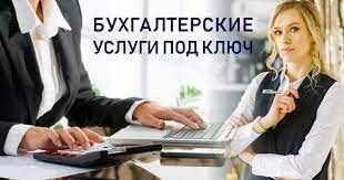 Услуги бухгалтера для ФОП и ТОВ. Консультации 200грн