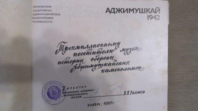 Подарочный альбом АДЖИ-МУШКАЙ 1942