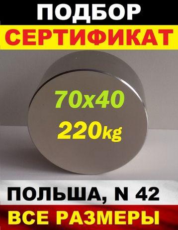 《Поможем выбрать》Супер магнит польский неодимовый 70*40, 220кг, N42