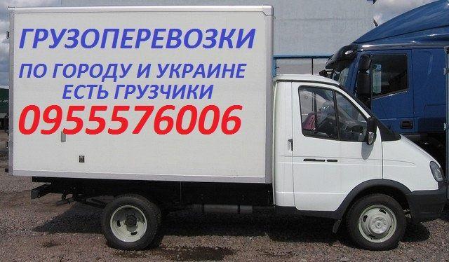 Грузоперевозки по городу,области и Украине до 5 тонн