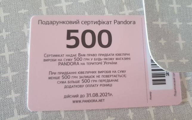 Пандора Pandora сертификат