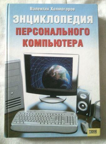 Энциклопедия персонального компьютера