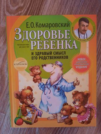Здоровье ребенка. Комаровский
