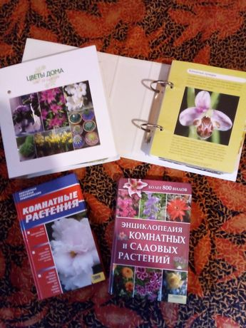 Подборка книг цветы