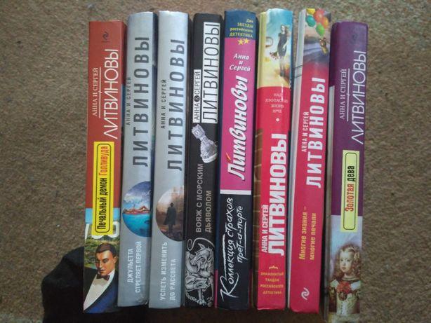 Анна и Сергей Литвиновы 30 книг