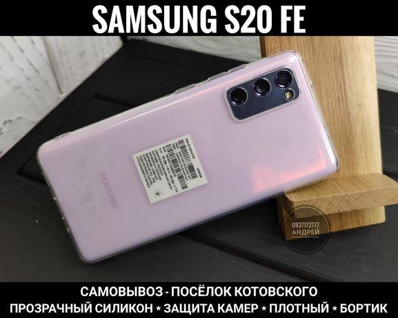 Чехол плотный силикон Samsung S20 FE. Защита камер. Прозрачный