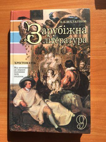 Зарубіжна література , 9 клас , 2003 года
