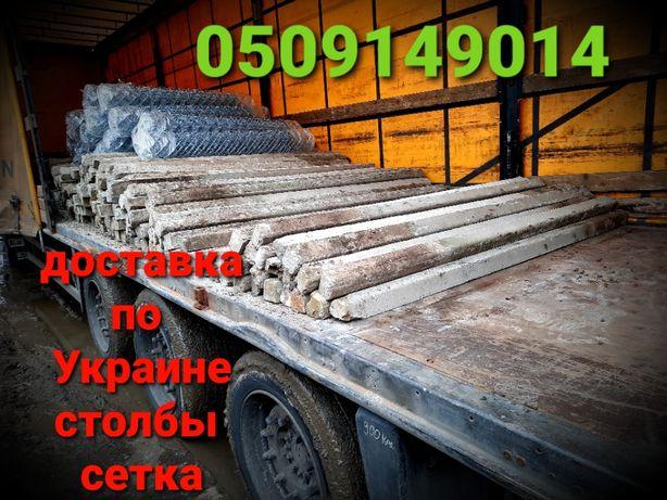 Столбики Б/У виноградные ОТБОРНЫЕ доставка по Украине
