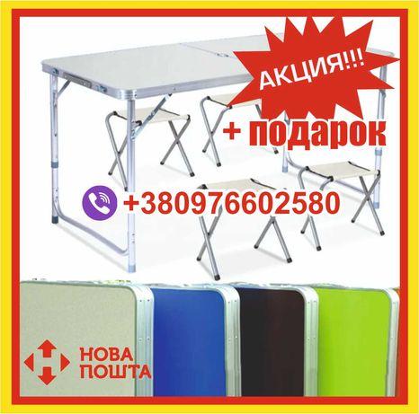 Стол раскладной + 4 стула + зонт 2 м  . Для пикника рыбалки  дома ОПТ!