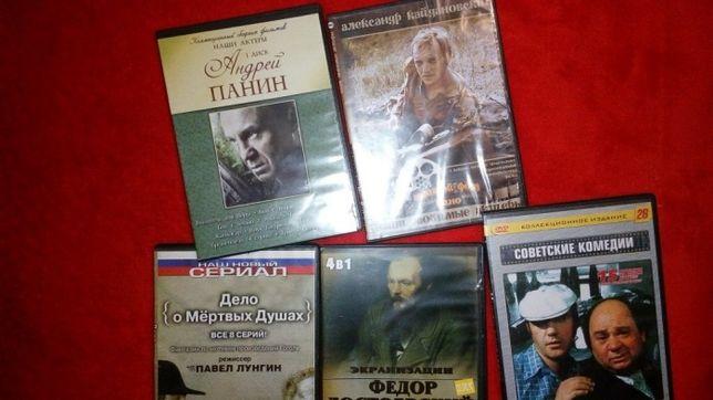Диски 5 шт фильмы по Достоевскому, Гоголю, советские комедии