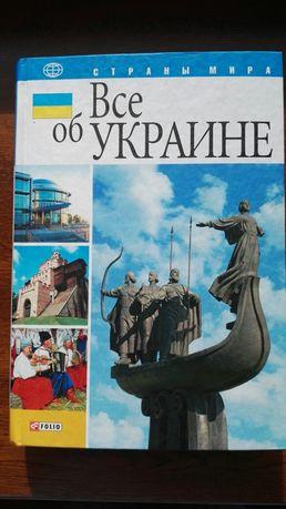 ,,Всё об Украине,, В.Скляренко,Я.Батый,М.Панкова