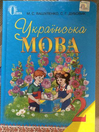Підручники з української мови 2,3 клас