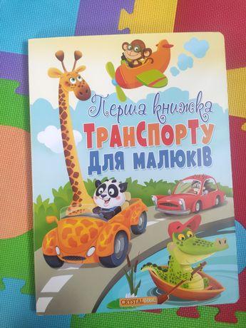 Перша книжка транспорту для малюків, книга детская, Кристалл бук