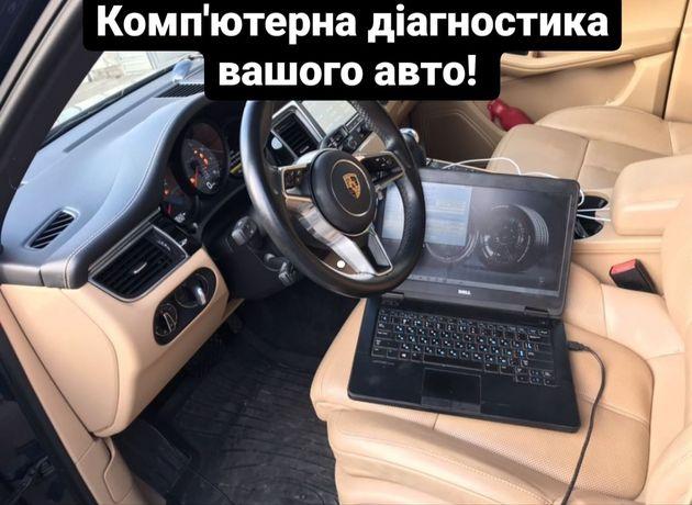 Комп'ютерна діагностика авто!