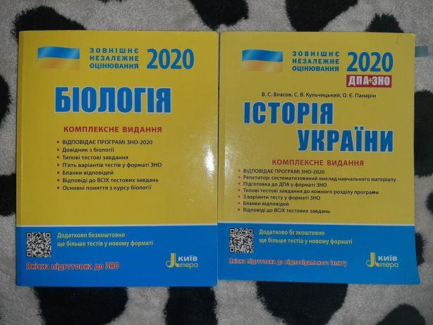 Подготовка к ЗНО история и биология 2020