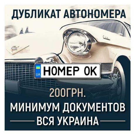 Автономера, дубликат номеров на авто, Украина, Европа, Америка. Делаем