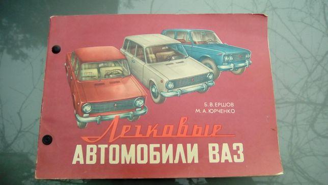 Раритетные книги по ремонту автомобилей ВАЗ и ЗАЗ