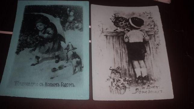 Продам открытки старинные 1928