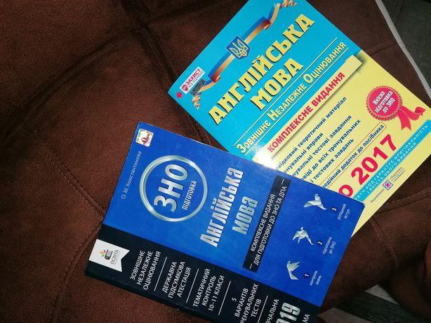Книги для підготовки до ЗНО з англ
