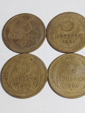 Монеты СССР  - три копейки 1956 года