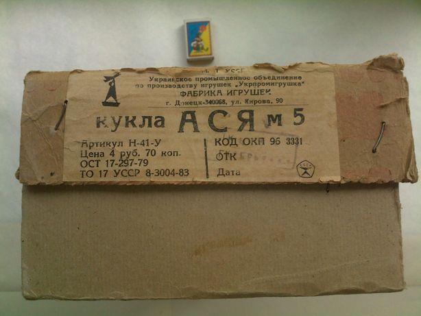 Пустая коробка кукла ася м5 игрушка детская ссср