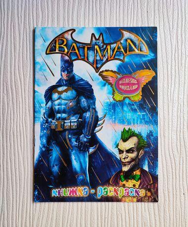 Batman. Бэтмен. Книжка-Раскраска, наклейки подсказки, детская