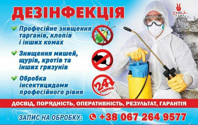 Дезинфекция уничтожение потравка от 350 грн.: клопы, тараканы, грызуны