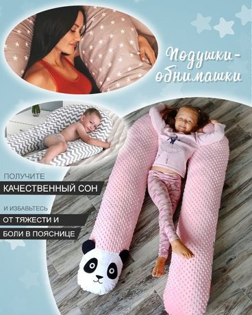 Киев Подушка для Беременных Вагітних. Кормления Обнимашка Звоните