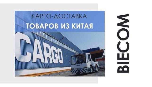 """Доставка """"Vantage-Cargo"""" из Китая в Украину. Самые лучшие условия."""