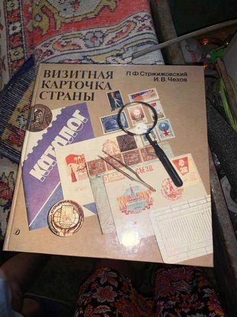 Визитная карточка страны, Л.Ф.Стржижовский, И.В.Чехов, 1990 г