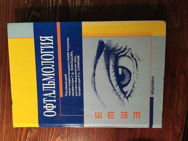 Офтальмология. Учебник для студентов
