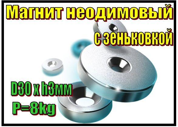 Неодимовый магнит с зеньковкой под саморез, крепежный ᐉ30*3ммᐉ8кгᐉN42