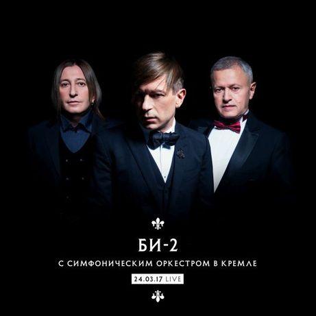 Продам аудио CD группы Би-2