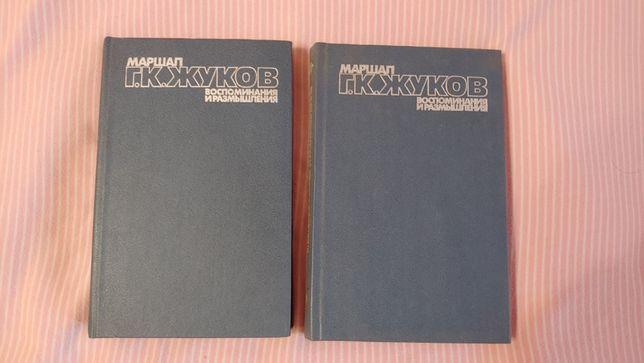 """Книги 2 тома""""Маршал Г.К.Жуков""""Воспоминания и розмышления.СССР"""