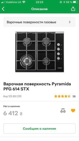 СКИДКА 1 200грн. на новую классную поверхность PYRAMIDA PFG 614 STX