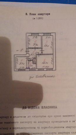 Продаю 3-х комнатную квартиру в отличном состоянии Токмак